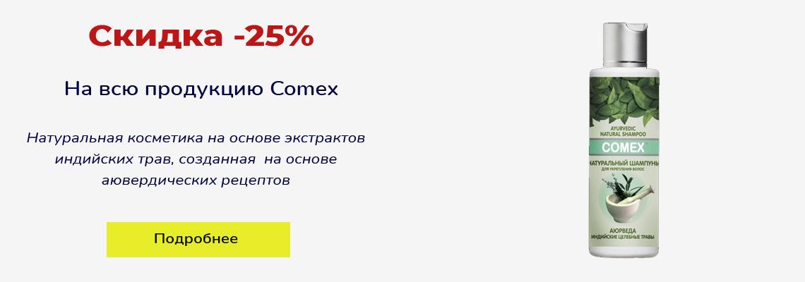 -25% на Comex!