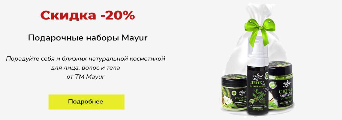 Подарочные наборы Mayur