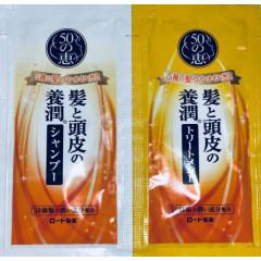 Пробник Питательный коллагеновый шампунь+кондиционер для волос 50 MEGUMI, 10+10мл