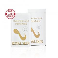 Гиалуроновые мезо-патчи с микроиглами ROYAL SKIN Hyaluronic Acid Micro Patch, 1 пара